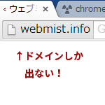 Chromeでドメインしか表示されなくなったURLを全部表示させる方法