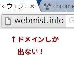 Chromeのアドレスがドメインしか出ない
