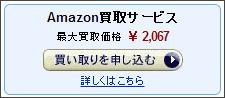 Amazon買取サービス