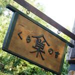 小樽カフェ「kuraノsu」