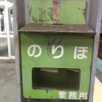 駅のホームに謎の箱、のりほとは何か?