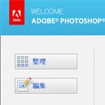 Photoshop Elements9をすぐに起動させる方法