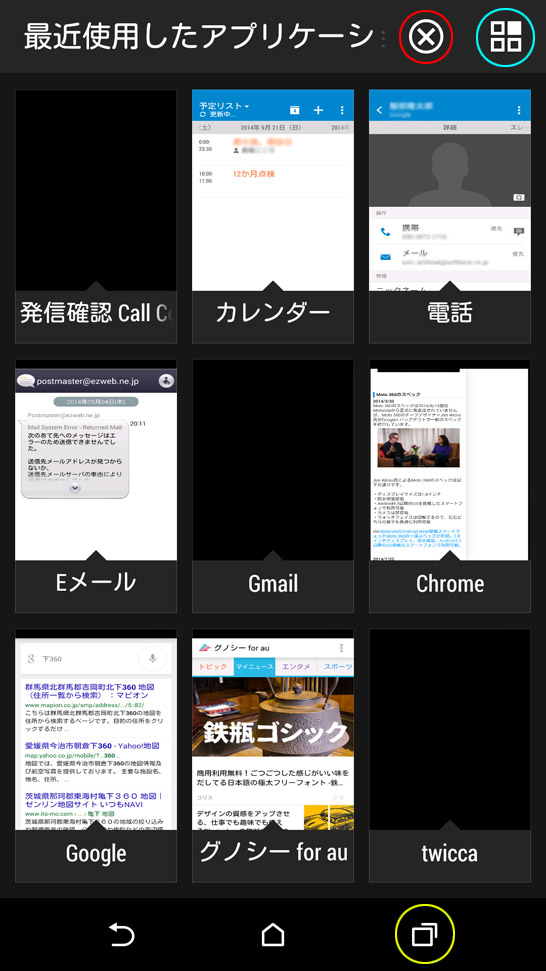最近使用したアプリケーション