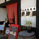 ひこにゃんお膝元!近江牛ランチが味わえるカフェ「伊沙羅 – IZARA」【彦根】