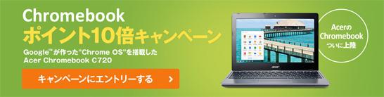 Chromebook10倍ポイント