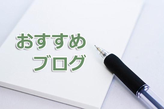 おすすめブログ2