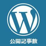 今何記事目?WordPressで公開記事数を表示する