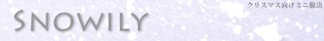 bnr_snowily