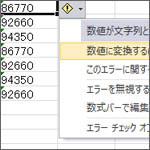 Excel数値に変換