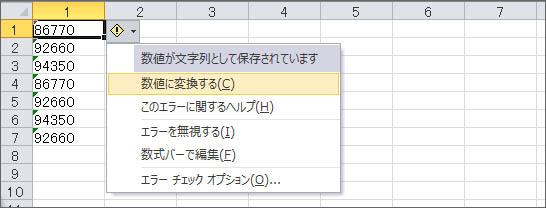 Excel数値変換