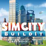都市開発ゲームの総本家がスマホ版をリリース「SimCity BuildIt」