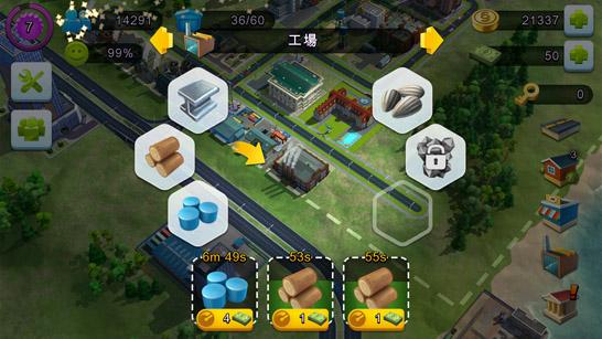 工場で資材を生産