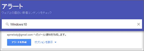 Googleアラートを登録