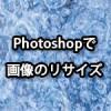 photoshopresizes