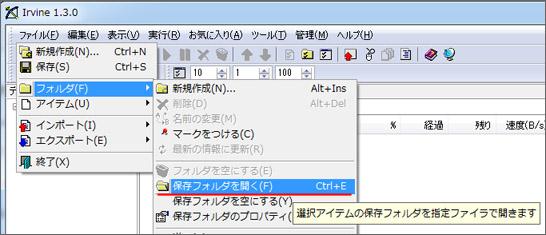 保存したファイルはどこ?