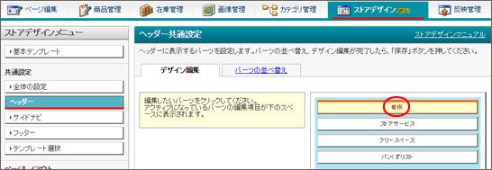 YahooショッピングでCSS
