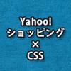 Yahoo×CSS