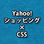 Yahoo!ショッピングの商品ページで外部CSSを使用する方法