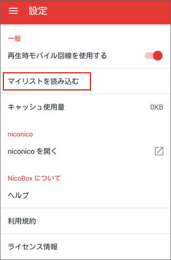 nicobox6
