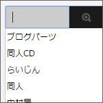 Chromeでオートコンプリート(入力履歴)を一部消す方法