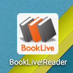 Booklive!Readerでダウンロードした本を削除して容量を空ける