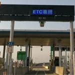 高速道路で一般レーンから入ってETC出口から出てしまったらどうなるか