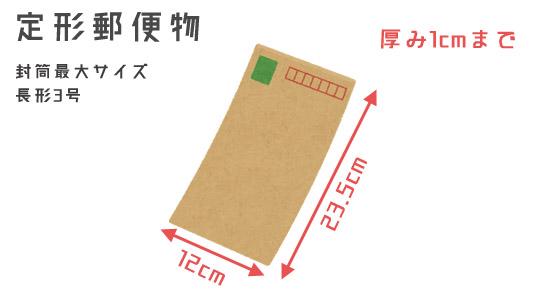 定形郵便物封筒最大サイズ