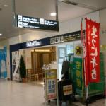 新千歳空港から荷物を宅配・配送できるか?