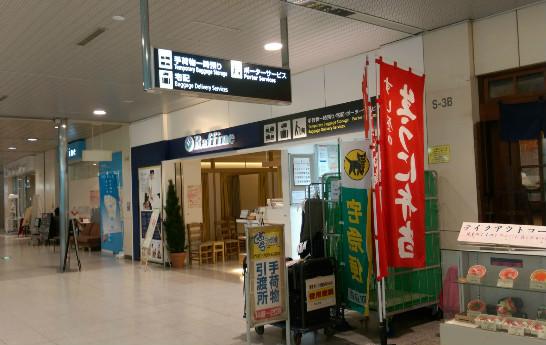新千歳空港宅配サービス