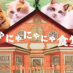 au WALLETのネコ語ドラマがかわいくて癒やされる件「にゃにゃにゃにゃ食堂」