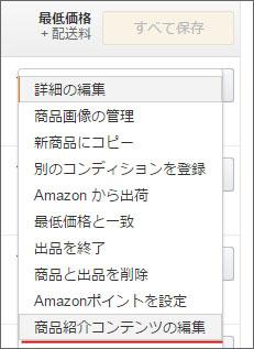 Amazon商品紹介コンテンツ