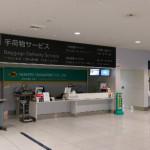 中部国際空港(セントレア)から荷物を宅配・配送できるか?