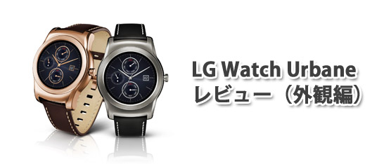 lgwatch-urbane2