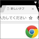 タブレットのGoogle Chromeで全てのタブを閉じるのが意外に難関だった
