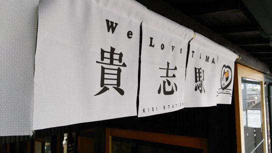 貴志駅到着