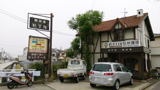 直火焙煎珈琲館熊野路