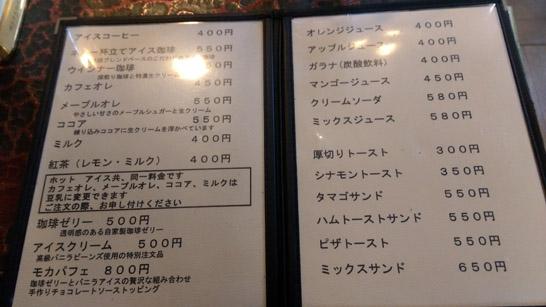 自家焙煎珈琲館熊野路のメニュー
