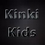 Kinki Kidsは何故CDを発売する度オリコン1位を獲得する事ができるのか考察