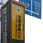 札幌駅から新千歳空港までバス?電車?メリットをまとめました