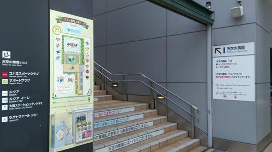 oosakaeki7