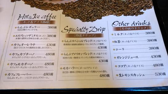 珈琲屋らんぷのメニュー