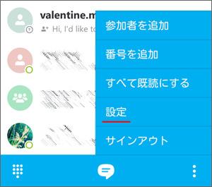 skype-tel2