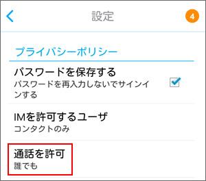 skype-tel3