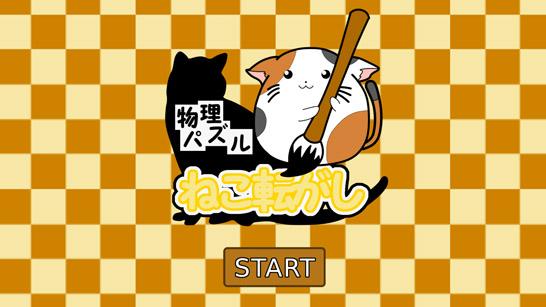 cat-rotate2