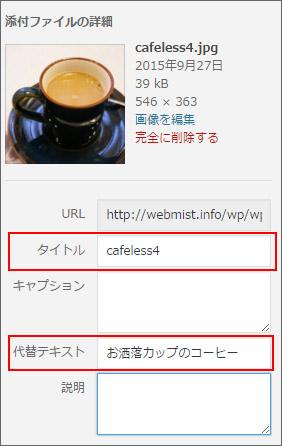 WordPressで画像にALT属性を設定