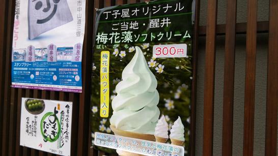 梅花藻ソフトクリームのポスター