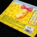 風変わりな東京ばな菜の花バナナシェイク味を買ってみた