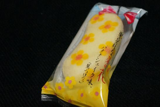東京ばな菜の花個装