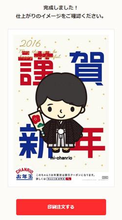 chanenga5