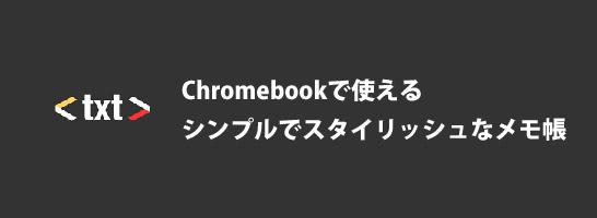 Chromebookで使えるシンプルでスタイリッシュなメモ帳
